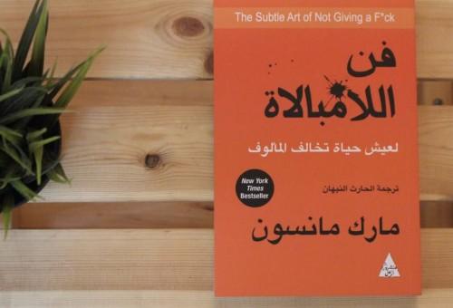 كتاب فن اللامبالاة