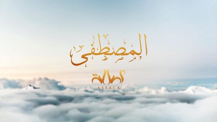 كلمات اغنية المصطفى اصالة نصري