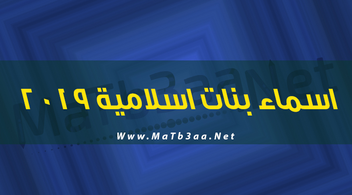 اسماء بنات اسلامية 2019