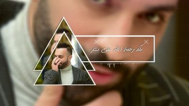 كلمات اغنية ثق بالله سيف عامر