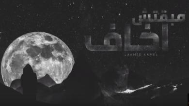 كلمات اغنية مبقتش اخاف احمد كامل