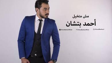 كلمات اغنية مش متخيل احمد بتشان