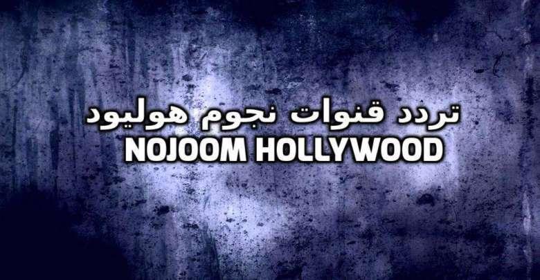 تردد قناة نجوم هوليود موڤيز نايل سات