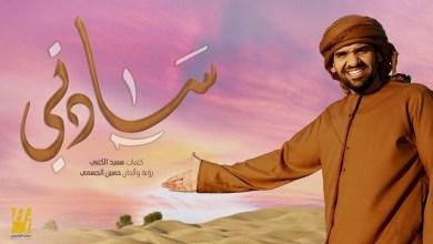 كلمات اغنية سادتي حسين الجسمي