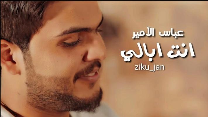 كلمات اغنية أنت ابالي عباس الامير