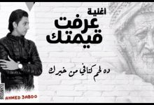 كلمات مهرجان عرفت قيمتك محمود العمدة
