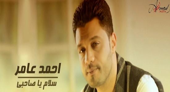 كلمات اغنية سلام يا صحبي احمد عامر