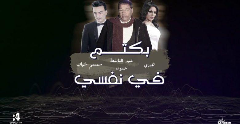 كلمات اغنية بكتم في نفسي عبدالباسط حمودة وسمسم شهاب