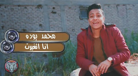 كلمات مهرجان انا اتغيرت - بوده محمد 2018