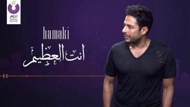كلمات دعاء انت العظيم محمد حماقي