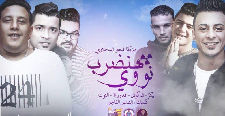 كلمات مهرجان هنضرب نووي حمو بيكا و حسن شاكوش