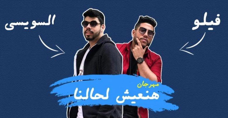 كلمات مهرجان هنعيش لحالنا احمد السويسي و فيلو