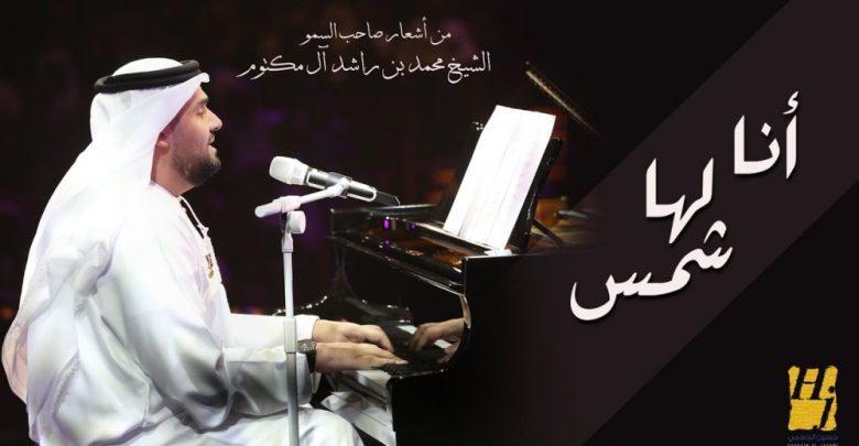 كلمات اغنية انا لها شمس حسين الجسمي
