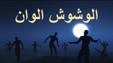 كلمات مهرجان الوشوش الوان علي سمارة و احمد عزت