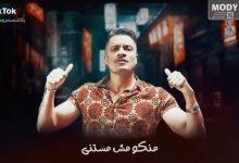 كلمات مهرجان انا لما بغيب مبغبش اونطه حسن شاكوش و حمو بيكا
