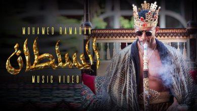 كلمات اغنية السلطان محمد رمضان