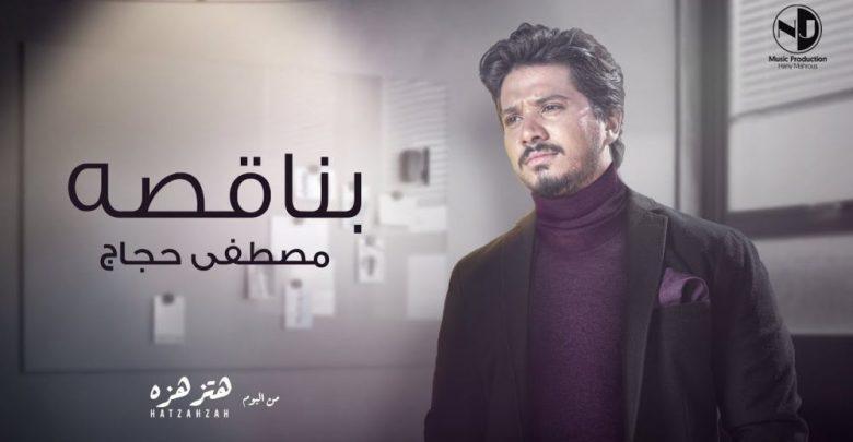 كلمات اغنية بناقصه مصطفى حجاج