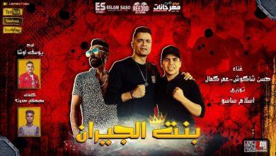كلمات مهرجان بنت الجيران حسن شاكوش و عمر كمال