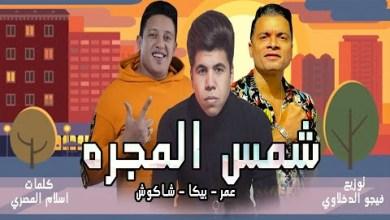 كلمات مهرجان شمس المجرة حمو بيكا و شاكوش و عمر كمال