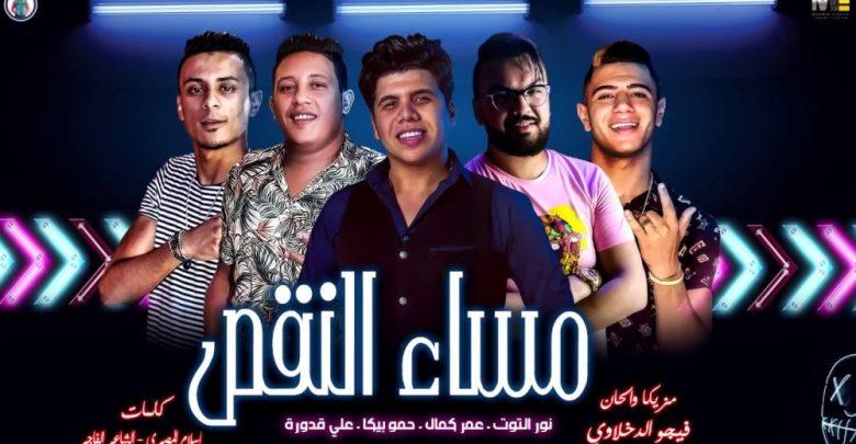 كلمات مهرجان مساء النقص عمرو كمال و حمو بيكا 2019
