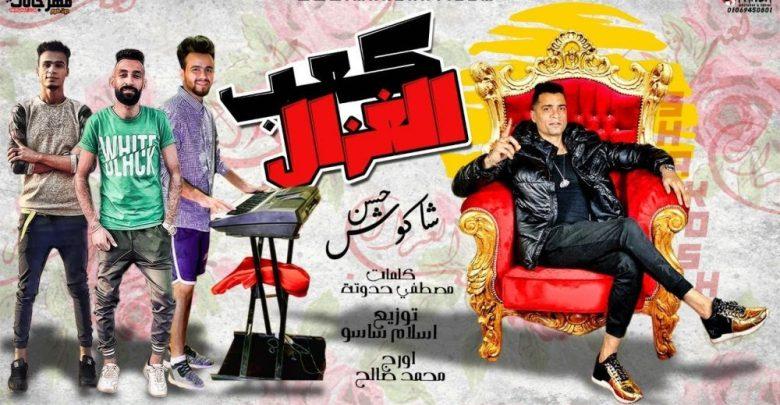 كلمات مهرجان كعب الغزال حسن شاكوش