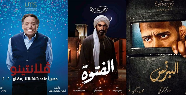 اسماء مسلسلات رمضان 2020