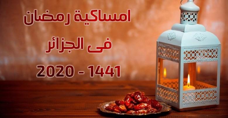 امساكية رمضان 2020 - 1441 فى الجزائر