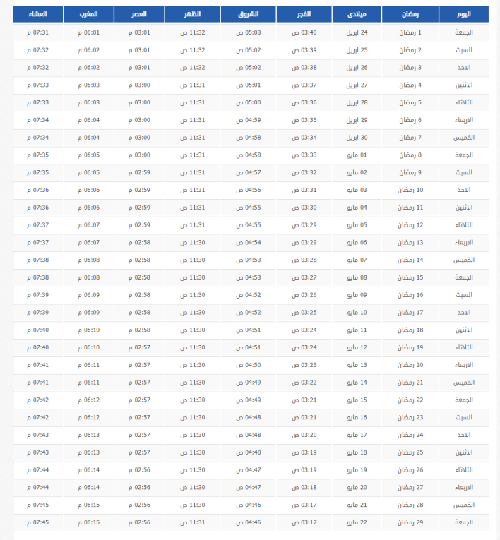 امساكية رمضان 2020 - 1441 فى قطر
