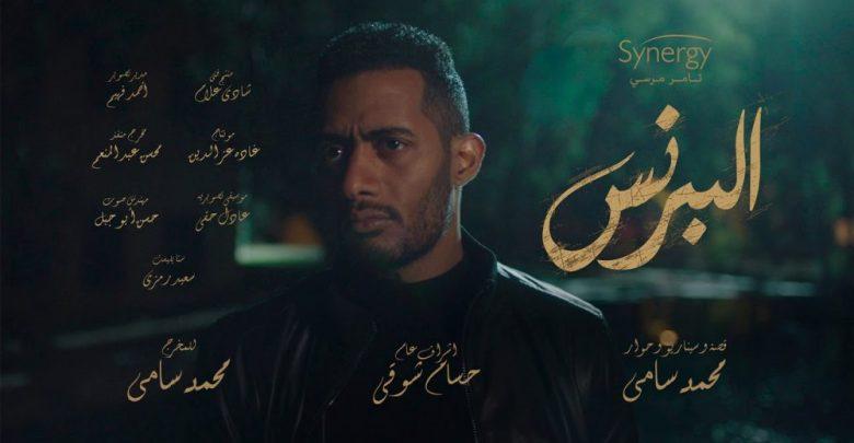 تحميل اغنية شارع ايامي حسن شاكوش و محمد رمضان من مسلسل البرنس
