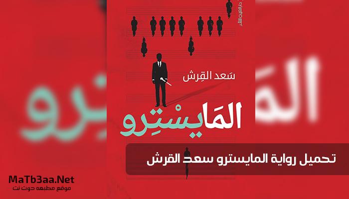 تحميل رواية المايسترو سعد القرش pdf