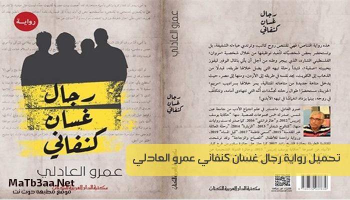تحميل رواية رجال غسان كنفاني عمرو العادلي pdf