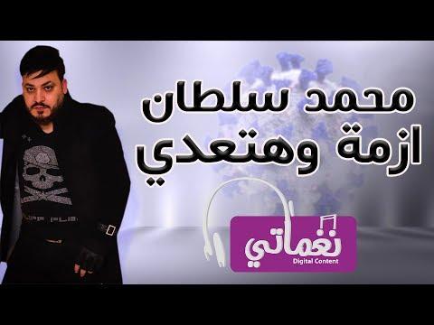 كلمات اغنية ازمة وهتعدي محمد سلطان مكتوبة