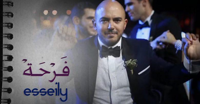 كلمات اغنية فرحة محمود العسيلي مكتوبة