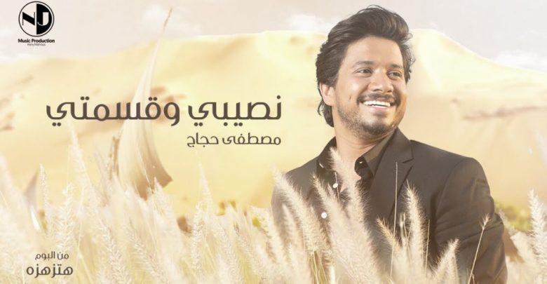 كلمات اغنية نصيبي وقسمتي مصطفى حجاج