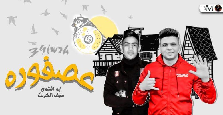 كلمات مهرجان عصفوره ابو الشوق 2020