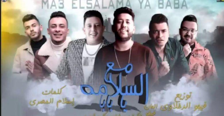 كلمات مهرجان مع السلامة يا بابا حسن شاكوش وحمو بيكا مكتوب