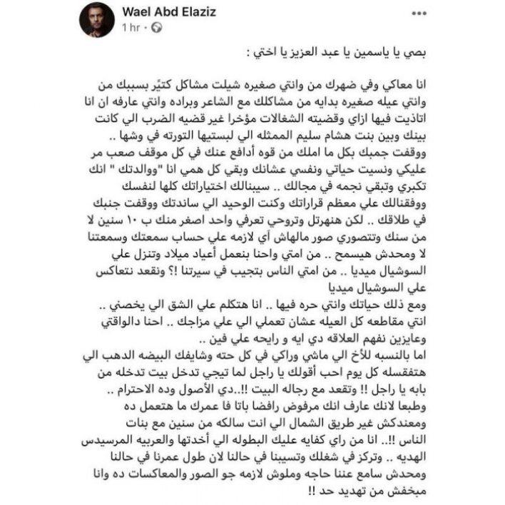 ياسمين عبد العزيز و احمد العوضي خناقة مع اخوها