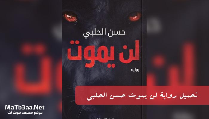 تحميل رواية لن يموت حسن الحلبي PDF