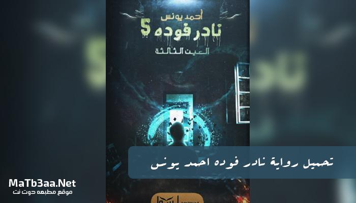 تحميل رواية نادر فوده احمد يونس
