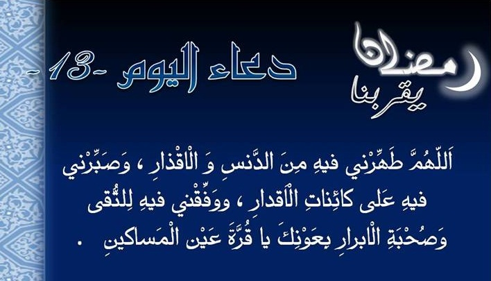 دعاء اليوم الثالث عشر 13 من رمضان 1441 - 2020