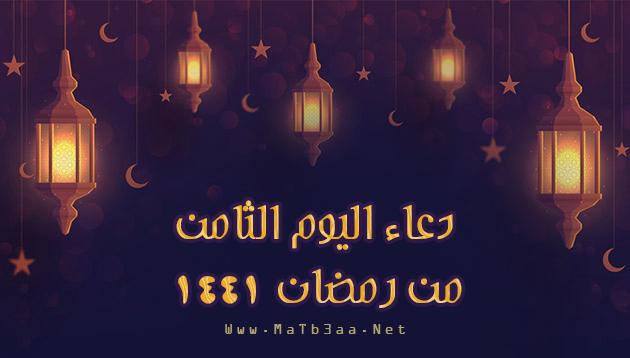 دعاء اليوم الثامن 8 من رمضان 2020 - 1441