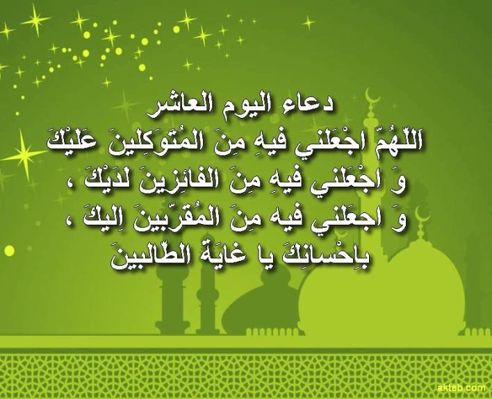 دعاء اليوم العاشر 10 من رمضان 2020 - 1441