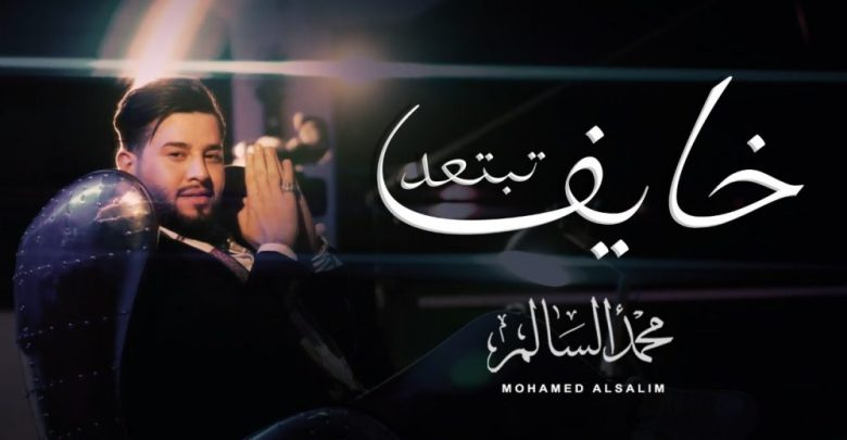 كلمات اغنية خايف تبتعد محمد السالم