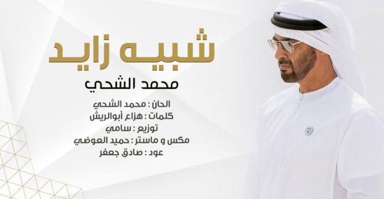 كلمات اغنية شبيه زايد محمد الشحي مكتوبة