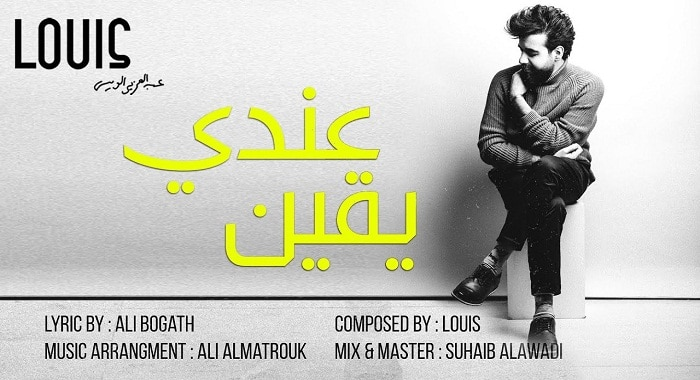 كلمات اغنية عندي يقين عبدالعزيز لويس
