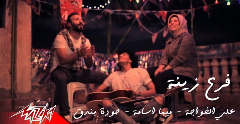 كلمات اغنية فرع زينة حوده بندق وعلي الخواجة