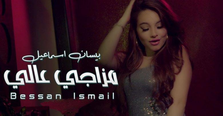 كلمات اغنية مزاجي عالي بيسان اسماعيل