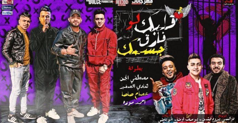 كلمات مهرجان قلبك لو فارق جسمك عصام صاصا و احمد موزه
