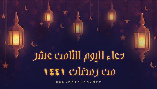 دعاء اليوم الثامن عشر من رمضان 1441 - 2020