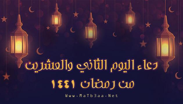 دعاء اليوم الثاني والعشرين من رمضان 1441 - 2020